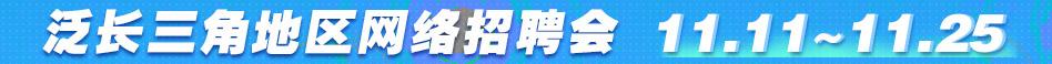 第123届网络招聘会 - 泛长三角地区专场