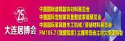 第25屆中國國際建筑裝飾材料展覽會即將開幕