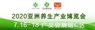 2020亚洲养生产业博览会
