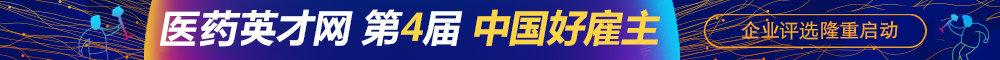 第四届中国好雇主活动投票