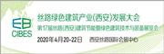 絲路綠色建筑產業(西安)發展大會