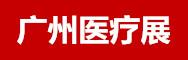 2020第十八屆廣州國際醫療器械采購博覽會