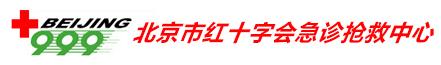 北京市紅十字會急診搶救中心