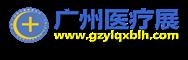 2020(廣州)國際醫療器械采購博覽會
