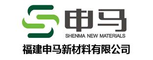 福建申马新材料有限公司