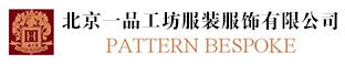 北京一品工坊服裝服飾有限公司