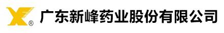 廣東新峰藥業股份有限公司