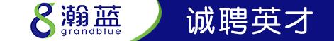 瀚藍(佛山)工業環境服務有限公司