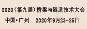 2020(第九屆)國際橋梁與隧道技術大會