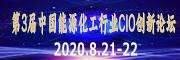 LICF 2019中國輕工業CIO論壇暨輕工業數字化創新展