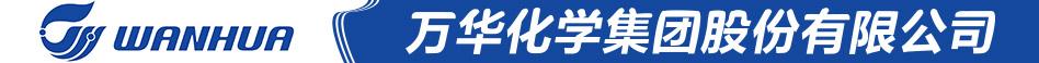 萬華化學集團股份有限公司