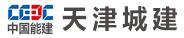天津城建道橋工程有限公司
