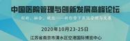 2020年中國醫院管理與創新發展高峰論壇會議