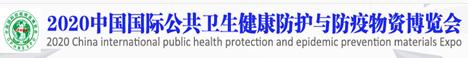 2020中國國際公共衛生健康防護與防疫物資博覽會