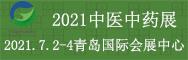 2021中國青島國際中醫中藥健康產業博覽會