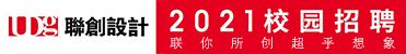 上海聯創設計集團股份有限公司