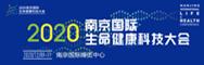 2020南京國際生命健康科技博覽會