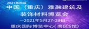 第四屆中國(重慶)雅融建筑及裝飾材料博覽會