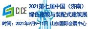 第七屆中國(濟南)綠色建筑與裝配式建筑展覽會
