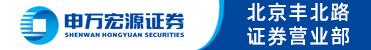 申萬宏源證券有限公司北京豐北路證券營業部