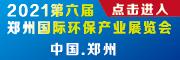 2021中國(中部)國際環境治理產業博覽會暨高峰論壇