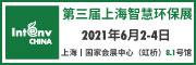 上海國際智慧環保及環境監測展覽會