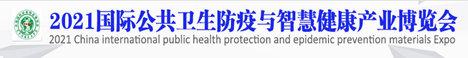 深圳国际卫生防疫与智慧健康产业博览会
