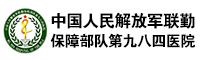 中��人民解放��勤保障部�第九八四�t院