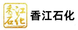 福建香江石化有限公司