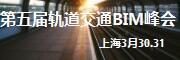 第五屆中國國際軌道交通投資和建設BIM應用高峰論壇