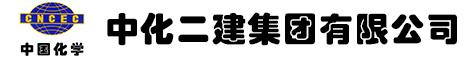 中化二建集團有限公司