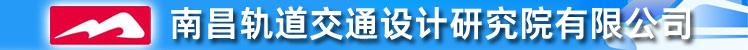 南昌軌道交通設計研究院有限公司