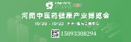 河南中醫藥健康產業博覽會