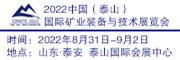 2022中國(泰山)國際礦業裝備與技術展覽會