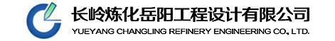 长岭炼化岳阳工程设计有限公司