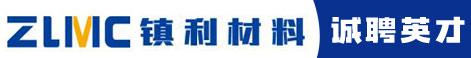 寧波鎮海煉化利安德巴賽爾新材料有限公司