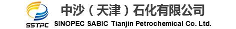 中沙(天津)石化有限公司