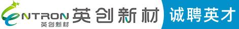 杭州英創新材料有限公司