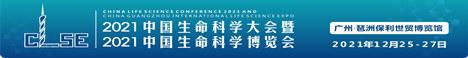 2021中國生命科學博覽會