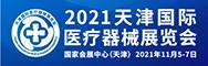 2021天津國際醫療器械展覽會