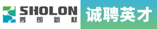 安徽秀朗新材料科技有限公司