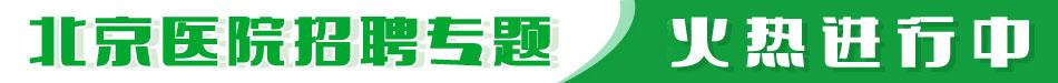 北京醫院招聘專題