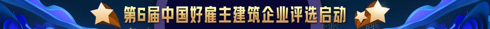 建筑行業第六屆中國好雇主活動