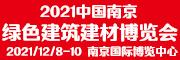 2021中国南京绿色建筑建材博览会