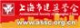 上海建筑学会