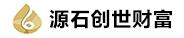 北京源石创世财富资产管理有限公司