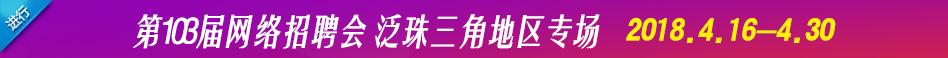第103届网络招聘会泛珠三角地区
