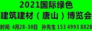 2021国际绿色建筑建材(唐山)博览会