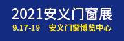 2021中国(安义)门窗幕墙暨全铝家居博览会