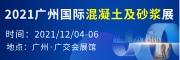 2021广州国际混凝土及砂浆展
